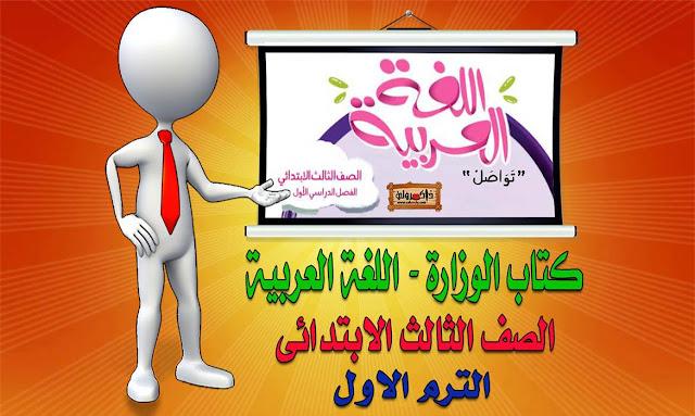 منهج الصف الثالث الابتدائي الجديد,منهج الصف الثالث الابتدائي 2021,منهج الصف الثالث الابتدائي الجديد 2021,كتاب اللغة العربية الصف الثالث الابتدائي 2021,منهج اللغة العربية للصف الثالث الابتدائي الترم الأول 2020,منهج الصف الثالث الابتدائي الجديد لغة عربية,منهج اللغة العربية للصف الثالث الابتدائي الترم الاول 2021,منهج اللغة العربية للصف الثالث الابتدائى,منهج الصف الثالث الابتدائي الجديد 2021 لغة عربية,منهج اللغة العربية للصف الثالث الابتدائى,منهج اللغة العربية للصف الثالث الابتدائي 2021