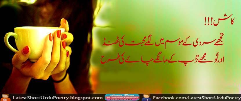 Sadghii: SARDI / Winter urdu poetry Images