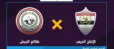 مباراة طلائع الجيش والإنتاج الحربي ماتش اليوم مباشر 22-1-2021 والقنوات الناقلة في الدوري المصري