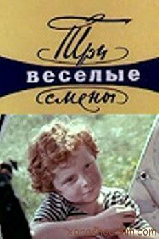 Tri vesyolye smeny. 3 series. 1977.