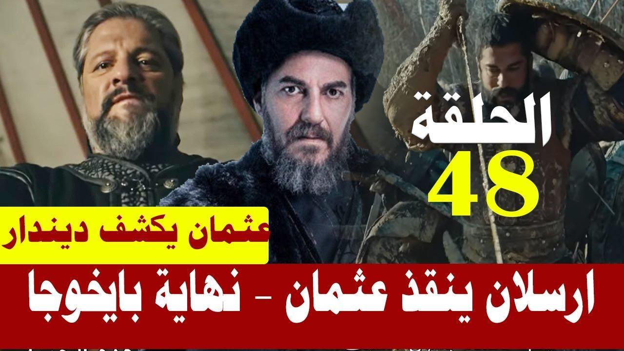 مسلسل المؤسس عثمان الحلقة 48 إعلان 1 من هو منقذ عثمان، مصير بايخوجا بالدليل