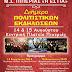 Το Διήμερο Πολιτιστικών Εκδηλώσεων στην Πιπεριά Αναβάλλεται!