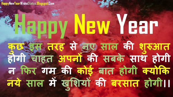 Happy New Year Wishes in Hindi Languages