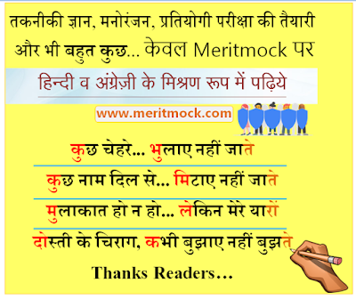 Meritmock Quiz, Study Notes Material and more is now Most Read in India !!