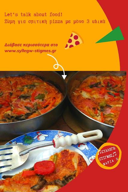 🍕Ζύμη για σπιτική pizza με μόνο 3 υλικά🍕 by ♫ΣΥΛΛΕΓΩ ΣΤΙΓΜΕΣ♫