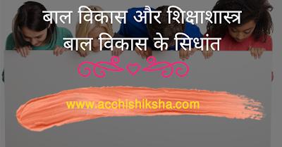 बाल विकास के सिद्धान्त  - the concept of child development  Bal Vikas and Shiksha shastra in Hindi.