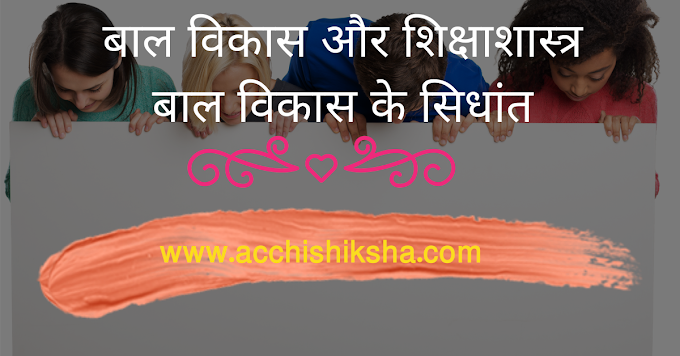 बाल विकास के सिद्धान्त  - the concept of child development  Bal Vikas and Shiksha shastra in Hindi.