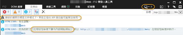 IE - F12 開發者工具