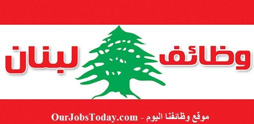 وظائف لبنان اليوم .. ننشر أهم إعلانات الوظائف تضامنا مع الشعب اللبناني   Lebanon Jobs Today