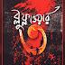 Blue Flower 3 (ব্লু ফ্লাওয়ার ৩) by Avik Dutta । Bangla Novel