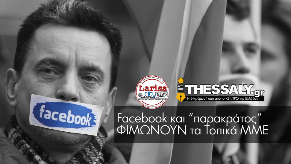 "To Facebook και το ""παρακράτος"" φιμώνουν τον τοπικό ηλεκτρονικό τύπο..."