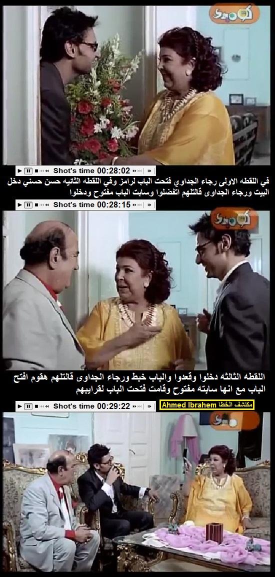 ميزان السينما اخطاء فيلم احلام الفتى الطايش