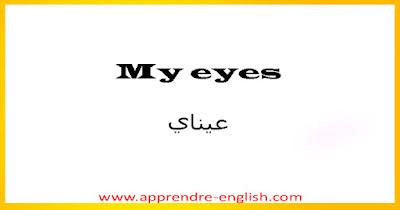 My eyes    عيناي
