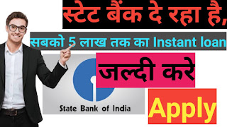 State bank of india instant loan