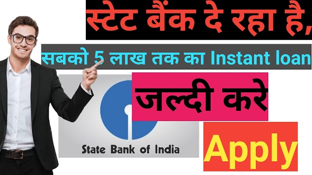 State Bank of India de raha hai 5 lakh rupaye ka instant loan