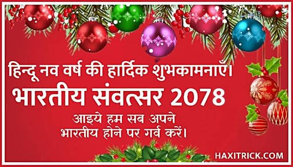 Hindu Nav Varsh Full HD Images