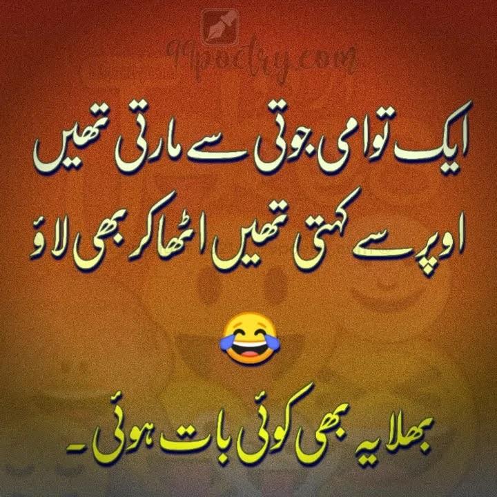 A storm of laughter in Urdu