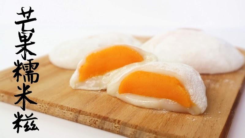 Mango Mochi 芒果糯米糍