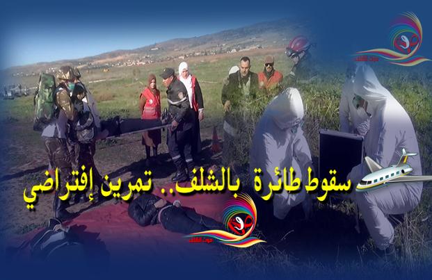 سقوط طائرة .. تسجيل ضحايا ومصابين .. محتوى تمرين إفتراضي بمطار الشلف