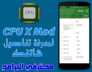 [تحديث] تطبيق CPU X Mod v3.2.1 لعرض تفاصيل شاملة عن هاتفك النسخة الكاملة