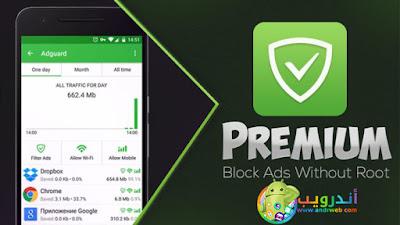 حجب الإعلانات على الأندرويد مع Adguard [Premium] النسخة الأخيرة