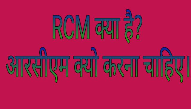 RCM क्या है? आरसीएम क्यो करना चाहिए।