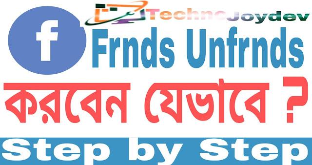 facebook-friends-unfriends-tips-bengali