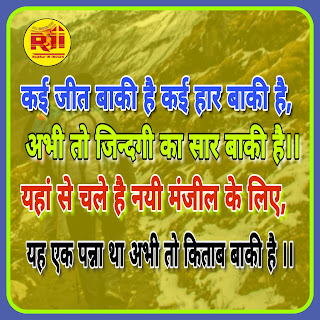 PicsArt_06-04-10.49.39 Motivational quotes in Hindi-2019