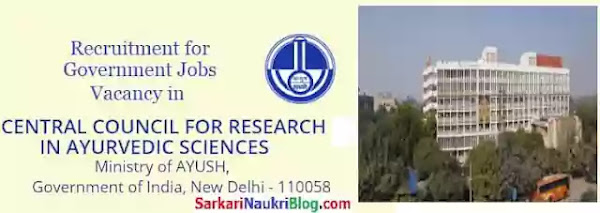 Government Jobs in CCRAS
