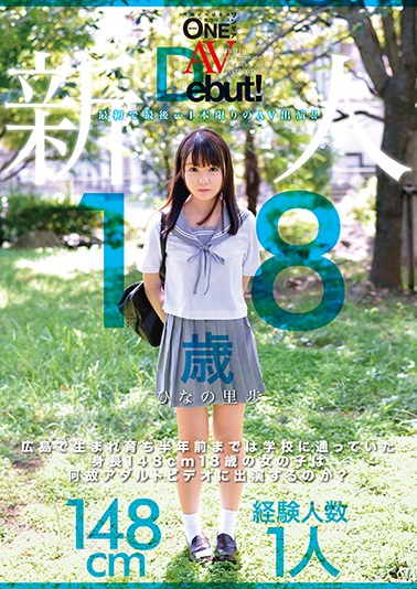 ONEZ-110 A Rookie AVDebut! Why Do Girls Who Were Born And Raised In Hiroshima And Went To School Half A Year Ago Have A Height Of 148 Cm