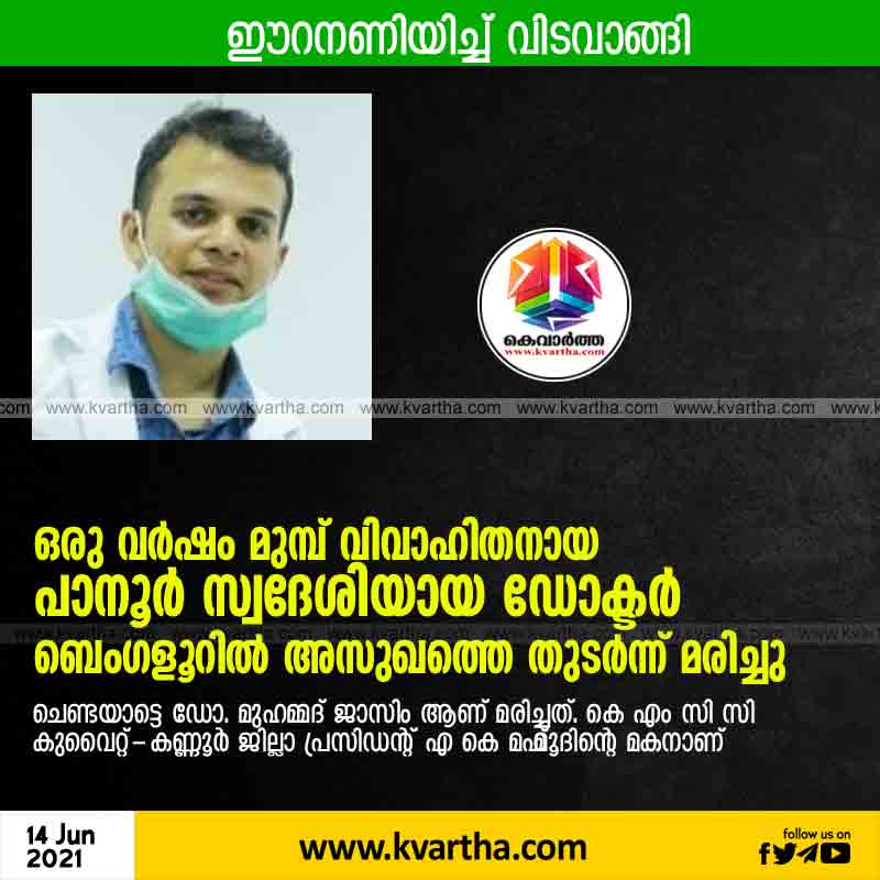 Young doctor from Panur, who got married a year ago, died in Bangalore due to illness