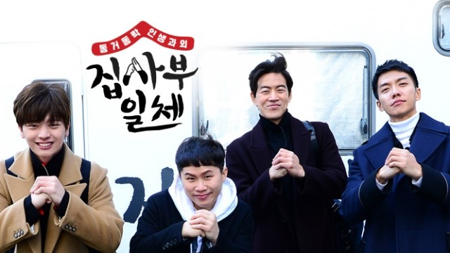 Download Reality Show Korea All The Butlers / Master in The House Episode 1-10 Subtitle Indonesia
