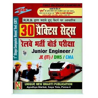 Spark Railway Junior Engineer (J.E) Model Practice Sets 30 Sets [Hindi]