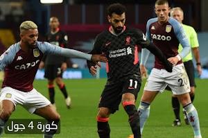 ليفربول يسقط امام استون فيلا بنتيجة كاسحه في الدوري الانجليزي الممتاز