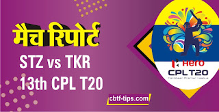 Who will win Today CPL T20 match St Lucia vs Trinbago 13th? Cricfrog