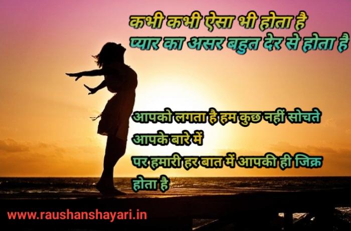 love shayari in hindi, love shayari status, love shayari photo in hindi, raushanshayari