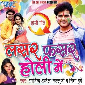 Watch Promo Videos Songs Bhojpuri Holi Lasar Fasar Holi Me 2016 Arvind Akela ' Kallu Ji', Nisha Dubey Songs List, Download Full HD Wallpaper, Photos.