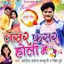 Lasar Fasar Holi Me 2016 (Arvind Akela ' Kallu Ji', Nisha Dubey) Holi Album Songs