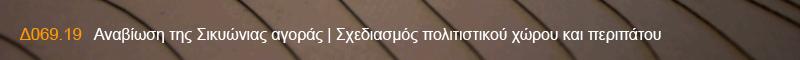 http://www.gradreview.gr/2017/06/anaviwsh-ths-sikuwnias-agoras-sxediasmos-politistikou-xwrou-kai-peripatou.html