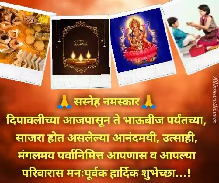 Diwali status marathi