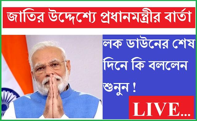 PM Modi Speech to the nation last day of lockdown
