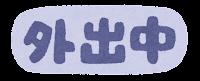 オンラインステータスのイラスト文字(外出中)