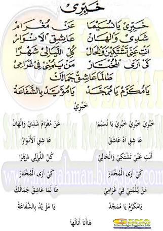 lirik teks khobbiri arab dan artinya lengkap