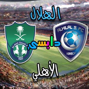 مباراة الهلال وابها اليوم في الدوري السعودي الجولة ال16