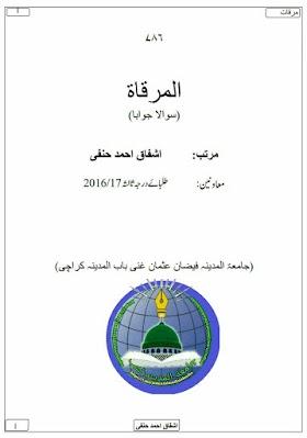المرقاۃ سوالا جوابا Al Miraqt Sawalan Jawaban