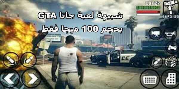 تحميل لعبة شبيهة جاتا GTA 5 للاندرويد برابط مباشر - خبير تك