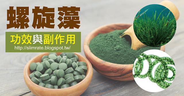 螺旋藻含豐富的維生素B12、綜合維生素B群以及容易被人體吸收的鐵質,被譽為最完整的營養食品,也是最佳鹼性食物之一,長期食用能加速平衡體內酸性物質,可幫助消化、吸收,同時補充多種營養素,使體內及身心平衡,天天帶給你好精神、好氣色,小編帶大家來認識減肥聖品螺旋藻。