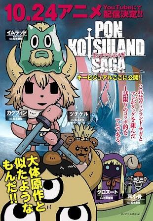 تقرير اونا Ponkotsuland Saga (حكاية أرض بون كوتسو)