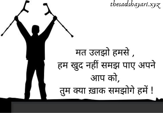 Attitude Status in Hindi - FB, Whatsapp thsad shayari.xyz