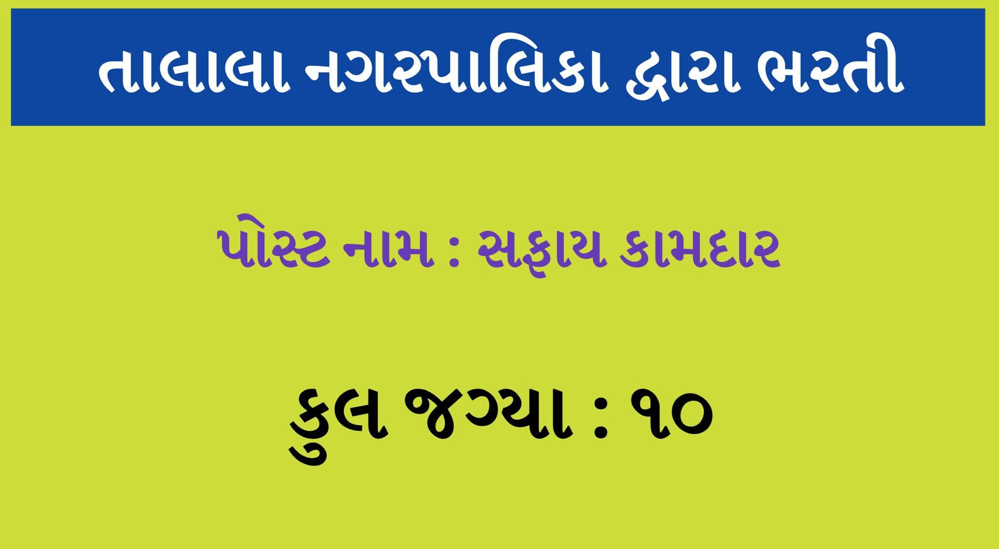 Gujarat Nagarpalika Recruitment 2021 | Talala Nagarpalika Safai Kamdar Post 2021 | Talala Nagarpalika Safai Kamdar Recruitment 2021 | Nagarpalika Safai Kamdar Recruitment 2021 | Nagarpalika Recruitment 2021 | Safai Kamdar Recruitment 2021